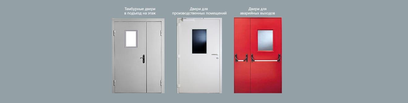 входные двери для производственного здания